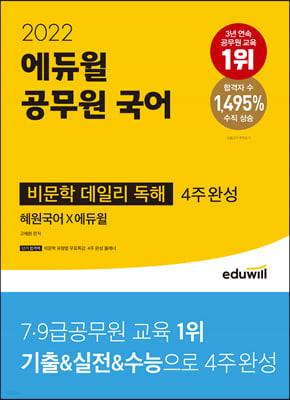2022 에듀윌 공무원 국어 비문학 데일리 독해 (4주 완성)