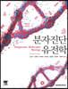 분자진단 유전학 (Diagnostic Molecular Biology)