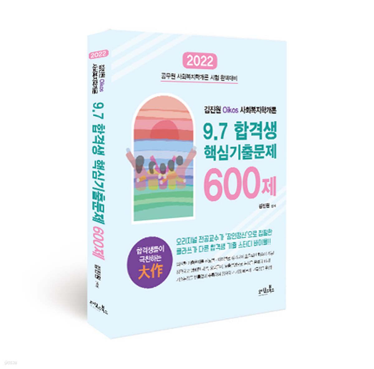 2022 김진원 Oikos 사회복지학개론 9.7 핵심기출문제 600제