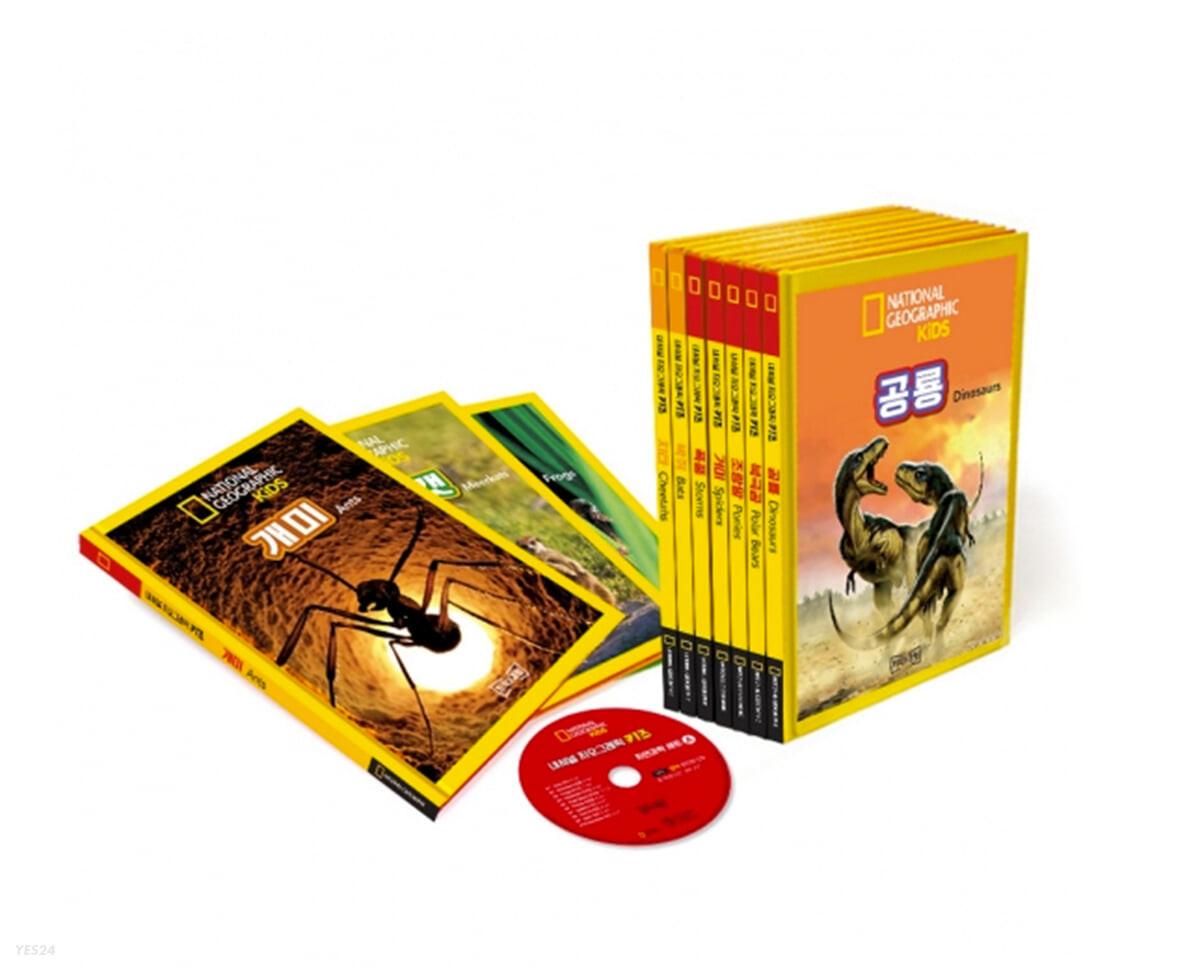 내셔널 지오그래픽 키즈 리더스 자연과학 세트A 한영판 : 양장본 10권(한글+영어+워크시트)+오디오CD