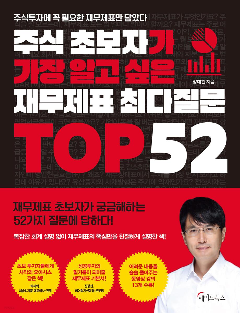 주식 초보자가 가장 알고 싶은 재무제표 최다질문 TOP 52