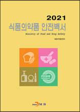 2021 식품의약품 안전백서