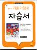 중학교 기술·가정 2 자습서 최유현 교과서편 (2022년)