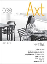 악스트 Axt Art&Text (격월) : 9/10 [2021]