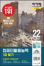 2022 이기적 컴퓨터활용능력 1급 필기 최신문제집
