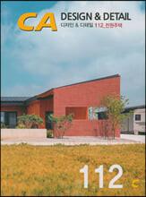 DESIGN & DETAIL 112 전원주택
