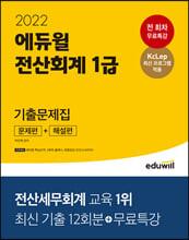 2022 에듀윌 전산회계 1급 기출문제집 [문제편+해설편]