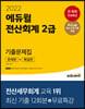 2022 에듀윌 전산회계 2급 기출문제집 [문제편+해설편]