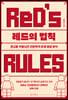레드의 법칙