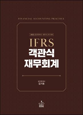 2022 IFRS 객관식 재무회계