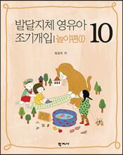 발달지체 영유아 조기개입 10 놀이편(1)