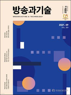 방송과 기술 (월간) : 9월 [2021]
