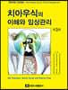 치아우식의 이해와 임상관리