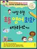 가장 쉬운 초등 영어회화 따라쓰기 40일 완성