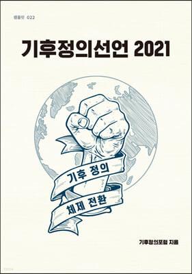 기후정의선언 2021