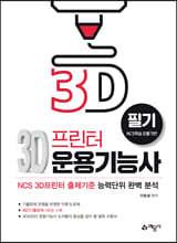 3D 프린터 운용기능사 필기