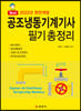 2022 공조냉동기계산업기사 필기 총정리