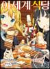 코믹 이세계 식당 4