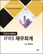 개념을 잘 설명하는 IFRS 재무회계