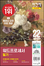 2022 이기적 워드프로세서 필기 최신문제집