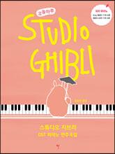 오늘하루 스튜디오 지브리 OST 피아노 연주곡집 : 꼬마 피아노