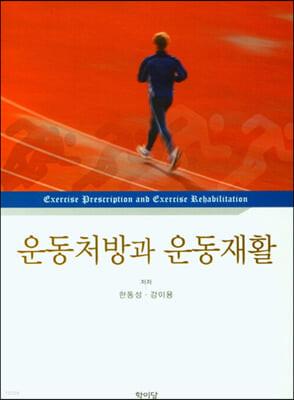 운동처방과 운동재활