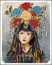 민화와 소녀 컬러링북