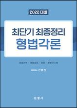 2022 최단기 최종정리 형법각론
