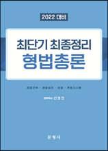 2022 최단기 최종정리 형법총론
