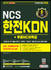 2021 하반기 All-New 한전KDN NCS 기출예상문제+실전모의고사 5회+무료NCS특강