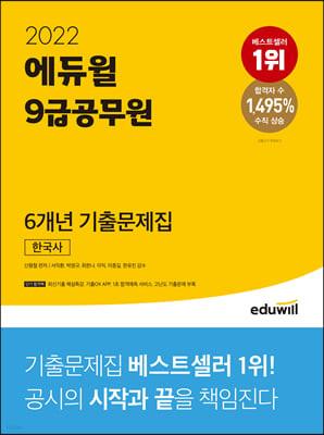 2022 에듀윌 9급공무원 6개년 기출문제집 한국사
