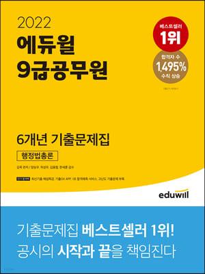 2022 에듀윌 9급공무원 6개년 기출문제집 행정법총론