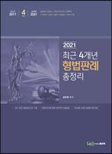 2021 최근 4개년 형법판례 총정리