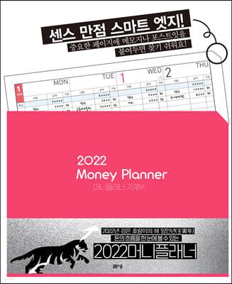 2022 Money Planner 머니플래너 가계부