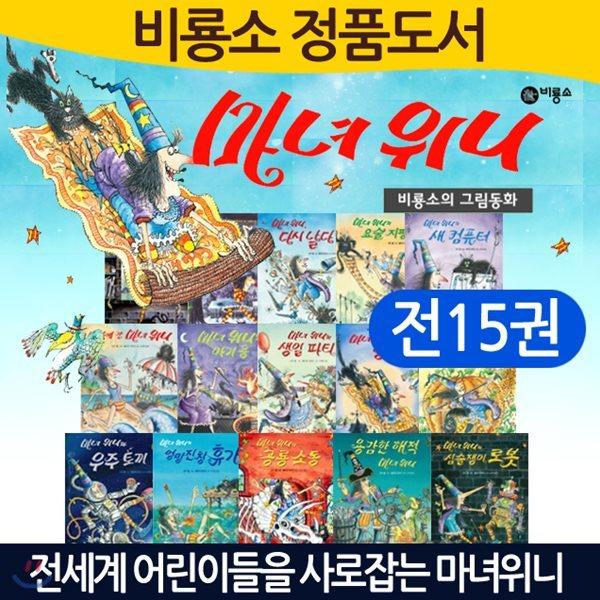 마녀위니 시리즈 (전15권)세트 마녀위니세트 마녀위니15
