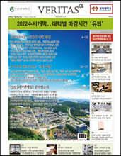 베리타스알파 고입·대입을 위한 고품격 교육 신문 (364호)