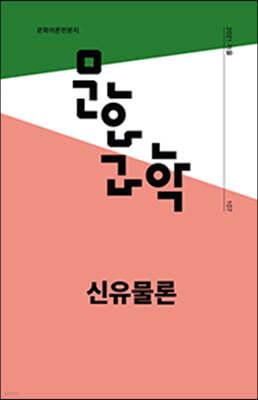 문화과학 (계간) : 107호 가을 [2021년]