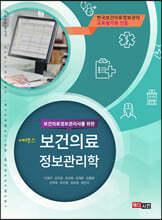 에센스 보건의료정보관리학