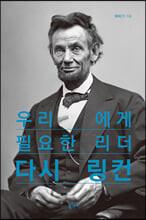 우리에게 필요한 리더 다시 링컨