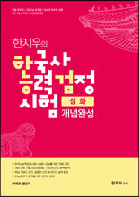 한지우의 한국사능력검정시험 심화 개념완성