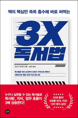 3X 독서법