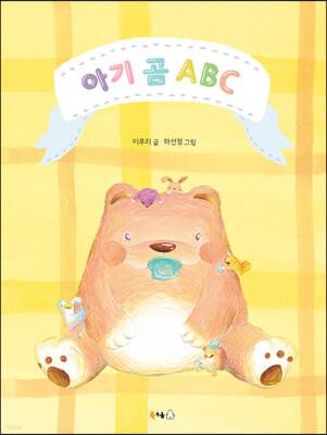 아기 곰 ABC