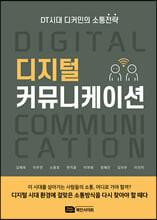 디지털 커뮤니케이션