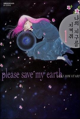 나의 지구를 지켜줘