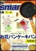 (예약도서) smart(スマ-ト) 2021年12月號