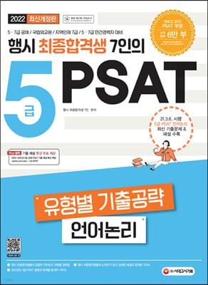 2022 행시 최종합격생 7인의 5급 PSAT 유형별 기출공략 〈언어논리〉