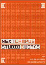 넥스트 캠퍼스Next Campus