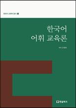 한국어 어휘 교육론