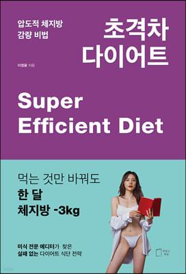 초격차 다이어트