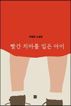 빨간 치마를 입은 아이